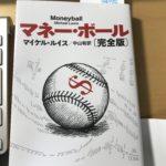 日本語訳(完全版)『マネー・ボール』は統計分析のエンタメとしておすすめできます